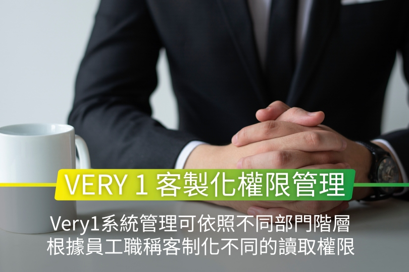 Very1,權限管理,ERP系統,權限管理,客制化系統,Very1 功能,ERP,ERP 人力配置,人力管理