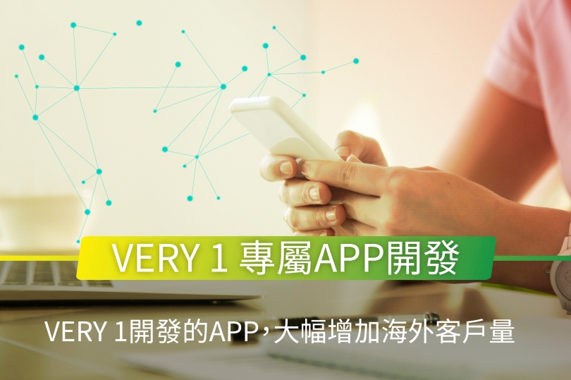APP,APP開發,APP管理,APP系統,APP製作,APP推播,APP廣告,APP用戶,APP開發推薦,very1 APP,APP維護,專屬APP,